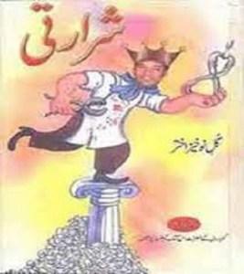 Shararti By Gul Nokhaiz Akhtar Pdf Download