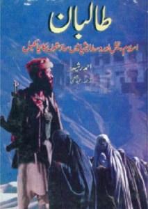 Taliban Urdu Pdf Book By Ahmed Rashid Free Download