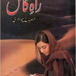 Rah e Kamil Novel By Misbah Chaudhry Pdf Download