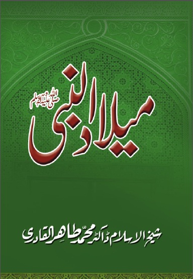 Milad Un Nabi SAW By Dr Tahir Ul Qadri Pdf Download