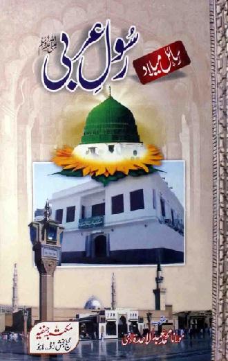 Risail e Milad Rasool Arabi Urdu Pdf Download Free