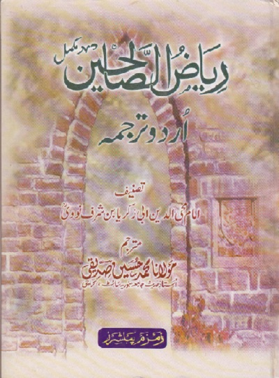 Riaz Us Saliheen Urdu Complete Pdf Download Free