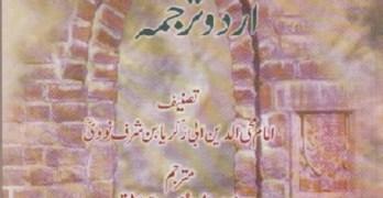 Riaz Us Saliheen Urdu Complete Pdf Download Free
