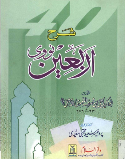 Sharah Arbaeen Nawawi Urdu Pdf Download Free