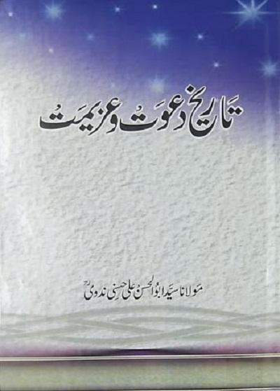 Tareekh Dawat O Azeemat Urdu By Syed Abul Hasan Nadvi Pdf