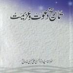 Tareekh Dawat O Azeemat Urdu By Syed Abul Hasan Nadvi