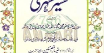 Tafseer Mazhari Urdu By Qazi Sanaullah Panipati Pdf Free