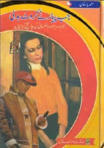 Jab Pyar Ne Karwat Badli by Ahmed Yar Khan Pdf
