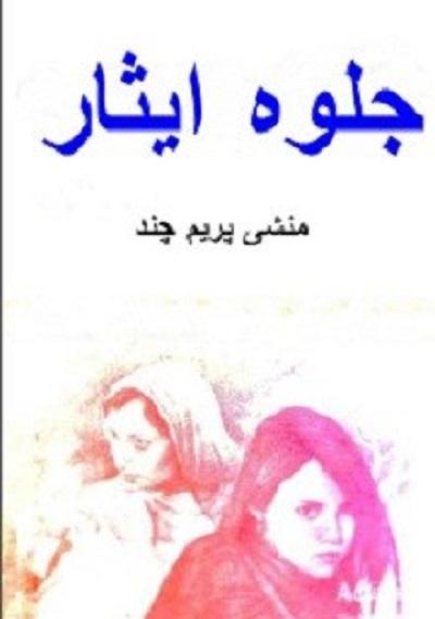 Munshi Premchand Books Pdf