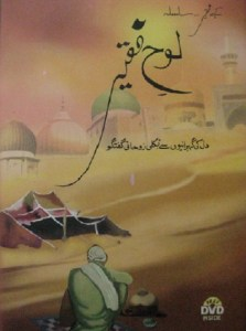 Loh E Faqeer By Sarfraz A Shah Pdf Download
