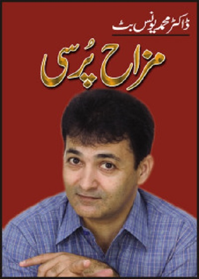 Mazah Pursi Urdu By Dr M Younas Butt Pdf Download