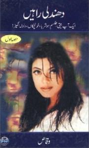 Dhundli Rahein Novel Complete By Waqas Pdf Download