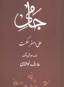 Maulana Jami Urdu By Ali Asghar Hikmat Pdf Download
