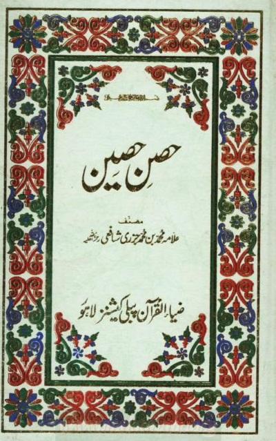 Hisn e Haseen Urdu By Imam Jazari Pdf Download