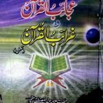 Ajaib Ul Quran Wa Gharaib Ul Quran Urdu Pdf Download