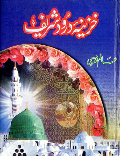 Khazeena e Darood Sharif By Alam Faqri Pdf Download