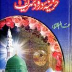 Khazeena e Darood Sharif By Alam Faqri Pdf Download