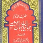 Hazrat Makhdoom Jahanian Jahangasht Biography Pdf