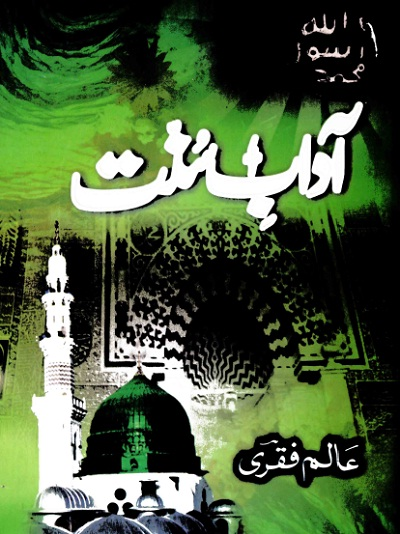 Adab e Sunnat By Allama Alam Faqri Pdf Download