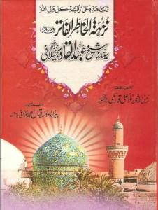Nuzhat Ul Khatir Al Fatir Urdu By Mulla Ali Qari Pdf Free