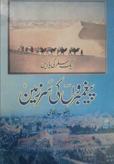 Paighambaron Ki Sarzameen By Yaqoob Nizami Pdf Free