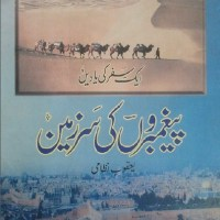 Paighambaron Ki Sarzameen By Yaqoob Nizami Pdf