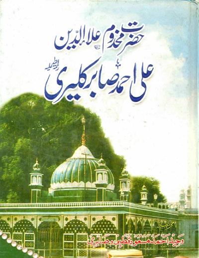 Ali Ahmad Sabir Kalyari By Waheed Ahmad Sabri Pdf Free