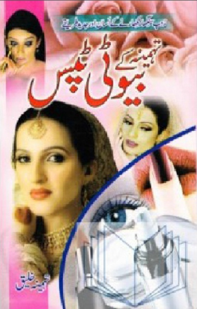 Tehmina Ke Beauty Tips Urdu Pdf Download