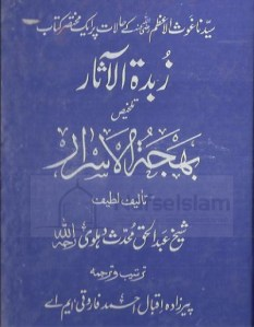 Zubdat Ul Asar Urdu By Shaikh Abdul Haq Dehlvi Pdf