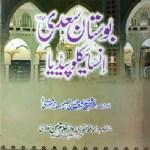Bostan e Saadi Urdu By Shaikh Saadi Pdf Download