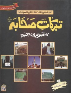 Tabarrukat e Sahaba Ka Tasveeri Album Pdf Download
