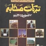 Tabarrukat e Sahaba Ka Tasveeri Album Pdf Download