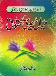 Mian Biwi Ke Haqooq Urdu By Alam Faqri Pdf Download