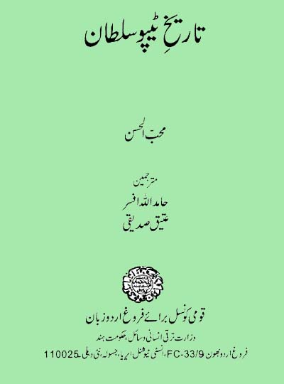 Tareekh e Tipu Sultan Urdu Pdf Download Free
