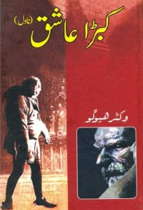 Kubra Ashiq Urdu By Victor Hugo Pdf Download