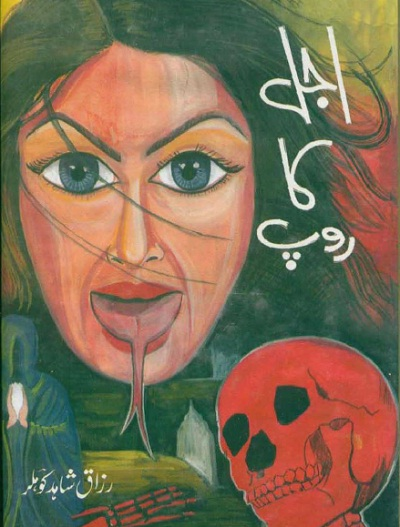 Ajal Ka Roop By Razzaq Shahid Kohler Pdf Download