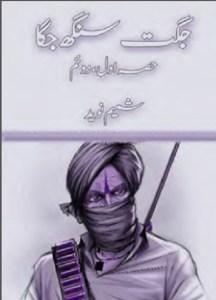 Jaggat Singh Jagga Jatt Urdu Pdf Download Free