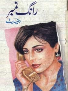 Wrong Number Urdu Novel By Razia Butt Pdf Download