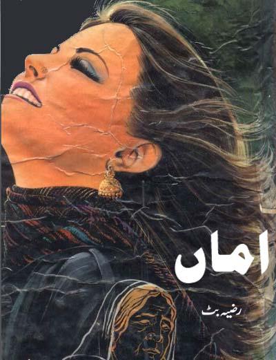Amman Novel By Razia Butt Pdf Download