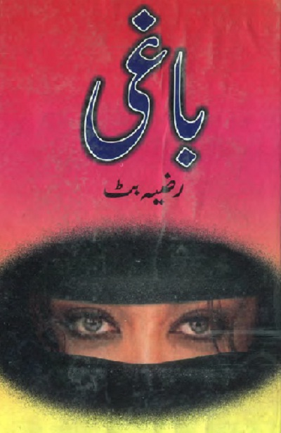 Baghi Novel By Razia Butt Pdf Download Free