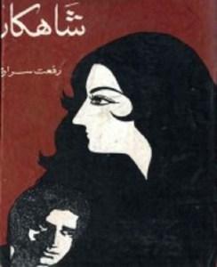 Shahkar Novel By Riffat Siraj Novel Free Pdf