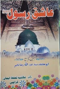Ashiq e Rasool By Abdullah Raza Nasir Pdf Download