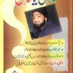 Ghazi Ya Qatil By Umair Mehmood Siddiqui Pdf Download