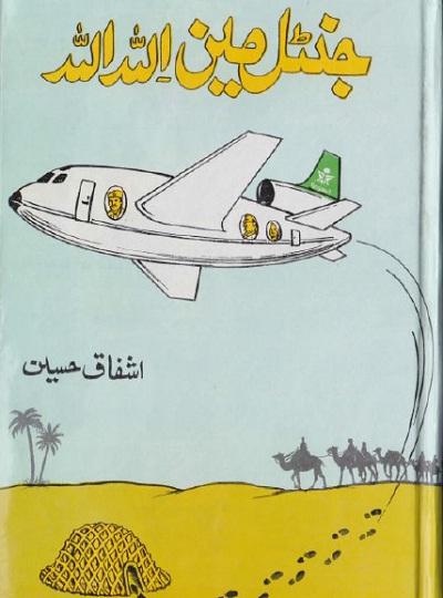 Gentleman Allah Allah By Col Ashfaq Hussain Pdf Download