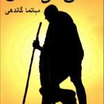 Haq Ki Talash By Mahatma Gandhi Pdf Download