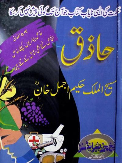 Urdu Hikmat Book Haziq By Hakeem Ajmal Khan Pdf Free