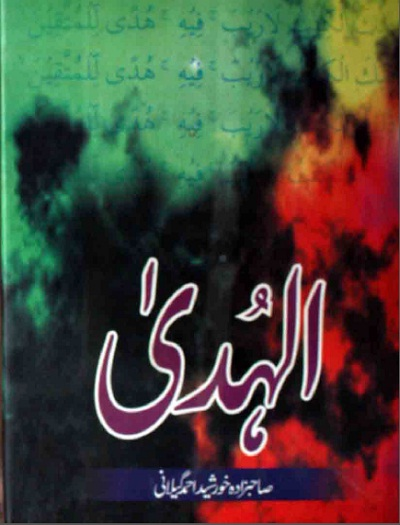 Al Huda Urdu By Sahibzada Khurshid Ahmad Gilani Pdf Free
