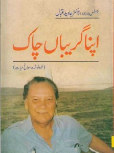 Apna Gireban Chaak By Dr Javed Iqbal Pdf Download
