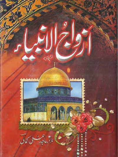Azwaj Ul Anbiya Urdu By Majid Ali Kamali Pdf Download