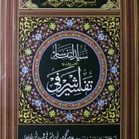 Tafseer e Ashrafi Urdu By Syed Muhammad Madani Pdf